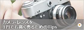 カメラ・レンズを1円でも高く売るためのTips