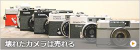 壊れたカメラも売れる!ジャンク品カメラ買取のお店まとめ
